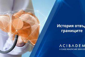 Животоспасяваща трансплантация между семейства от Украйна и Турция