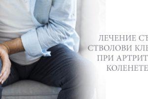 ЛЕЧЕНИЕ СЪС СТВОЛОВИ КЛЕТКИ ПРИ АРТРИТ В КОЛЕНЕТЕ