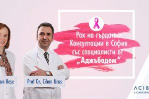 """Рак на гърдата – Консултации в София със специалисти от """"Аджъбадем"""""""