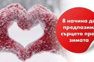 8 начина да предпазим сърцето през зимата