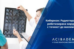 Кибернож: Радиотерапия с роботизирана хирургия, с точност до милиметър