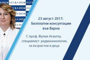 Безплатни консултации във Варна за деца и възрастни с онкологични заболявания