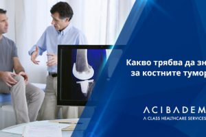 Тумори на костите и меките тъкани: Симптоми, диагностика и лечение