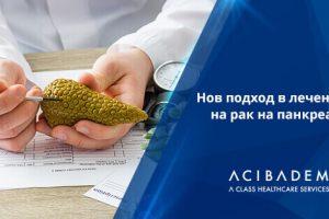 Рак на панкреаса: Симптоми, диагностика и съвременно лечение