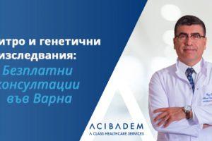 Инвитро и генетични изследвания: Безплатни консултации във Варна