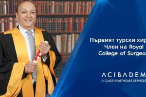 Първият турски хирург Член на Royal College of Surgeons