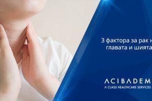 Рак на главата и шията: Как да го избегнем?