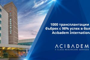 1000 трансплантации на бъбрек с 98% успех в болница Acıbadem International