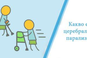 Какво е церебрална парализа?