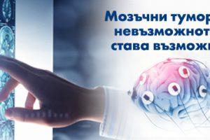 Мозъчни тумори – невъзможното става възможно