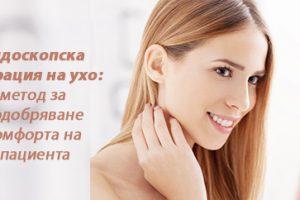 Ендоскопска операция на ухо: метод за подобряване комфорта на пациента