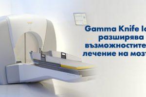 Gamma Knife Icon разширява възможностите за лечение на мозъка