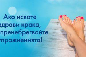 Ако искате здрави крака, не пренебрегвайте упражненията!
