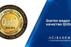 ACIBADEM със златен медал за качество от потребителите