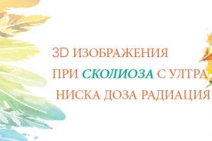 3D ИЗОБРАЖЕНИЯ ПРИ СКОЛИОЗА С УЛТРА НИСКА ДОЗА РАДИАЦИЯ