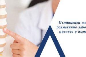Пълноценен живот с ревматично заболяване – мисията е възможна